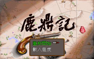 Dos鹿鼎記1-皇城爭霸繁體中文整合版+流程攻略下載,扮演韋小寶的金庸小說RPG遊戲!