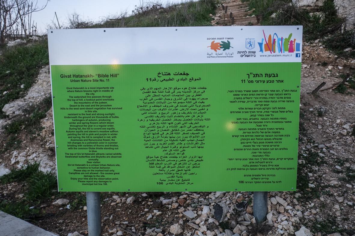 תוצאת תמונה עבור גבעת התנ ך בירושלים
