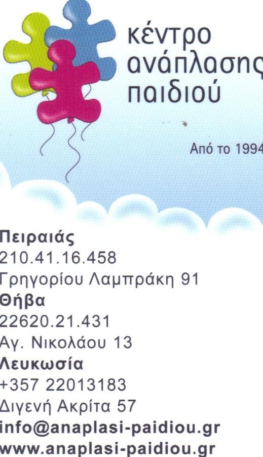 ΚΕΝΤΡΟ ΑΝΑΠΛΑΣΗΣ ΠΑΙΔΙΟΥ !!!