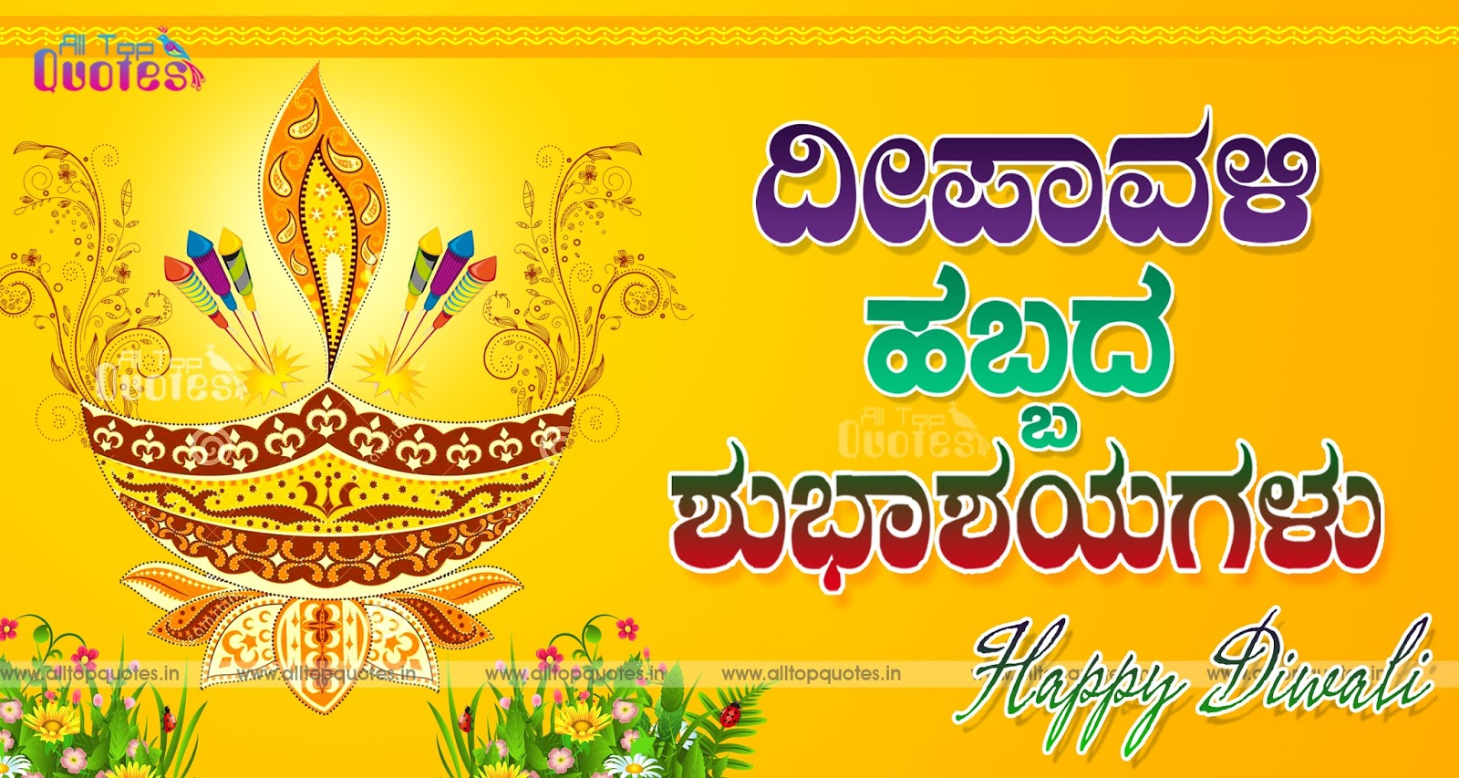Telugu happy diwalideepavali sms quotes and greetings online telugu happy diwalideepavali sms quotes and greetings online all top quotes telugu quotes english quotes hindi quotes diwali quotes kristyandbryce Choice Image