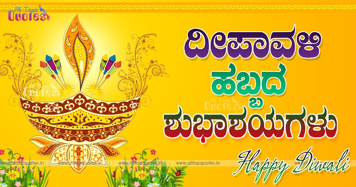 happy diwali kannada greetings and quotes online | All Top Quotes.in ...