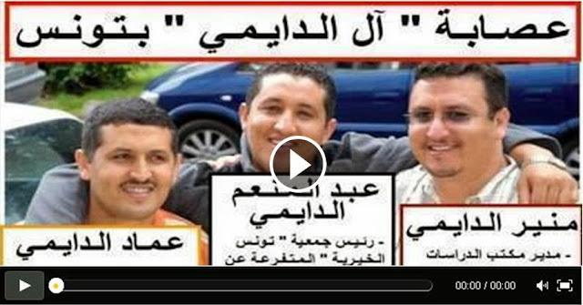 ناجي جلول يفضح علاقة جمعية عبد المنعم الدايمي أخ عماد الدايمي بتنظيم الاخوان و التنظيمات الارهابية