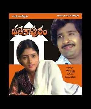 Bhamakalaapam Telugu Mp3 Songs Free  Download 1980