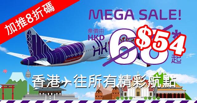 嘩!HK Express Mega Sale【 唔斷氣】,加推8折優惠碼,中國航點$22起、泰國、日本、台中、越南、柬埔寨全部$54起!