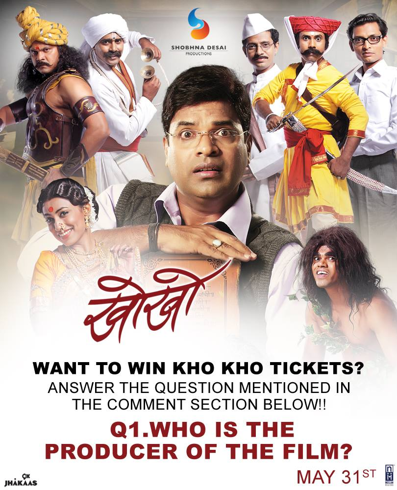 Kho Kho (2014) - Marathi Movie