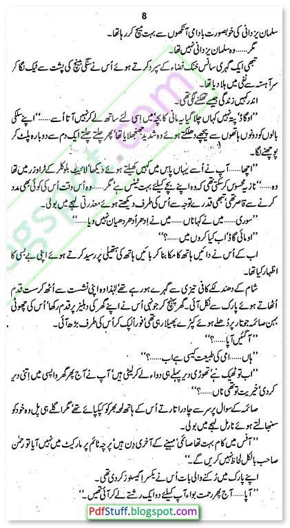 a sample of the Urdu Romantic Novel Bin Tere Zindagy