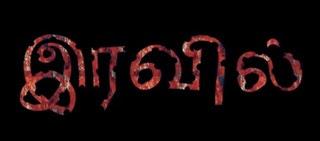 IRAVIL – Award Winning Tamil Short film
