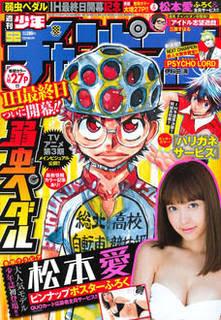 週刊少年チャンピオン 2016年52号