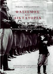 ___Νικος Πουλαντζας___ Φασισμος και Δικτατορια