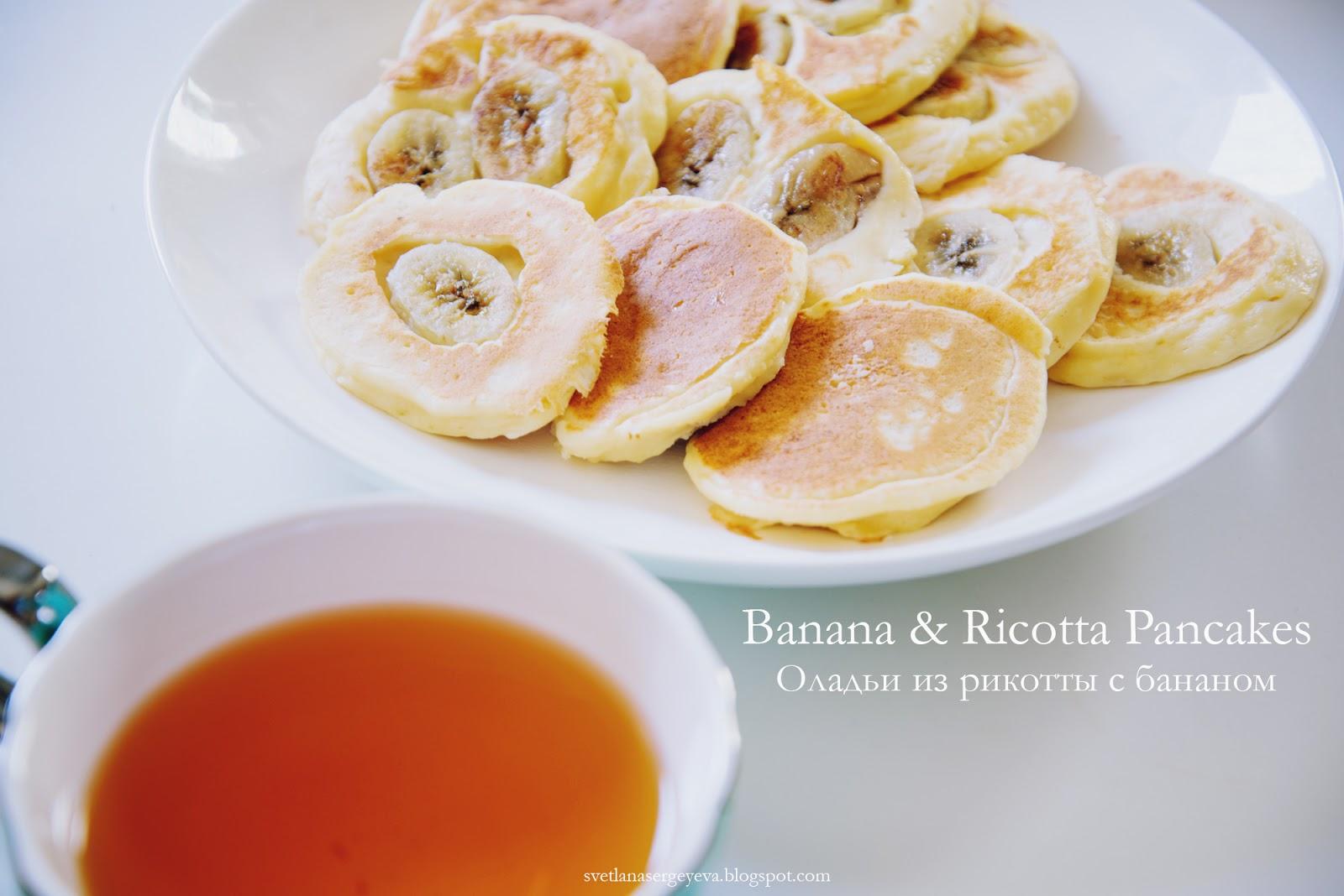 Оладьи с бананом рецепт пошагово