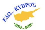 ΤΟ ΜΠΑΣΚΕΤ ΣΤΗΝ ΚΥΠΡΟ