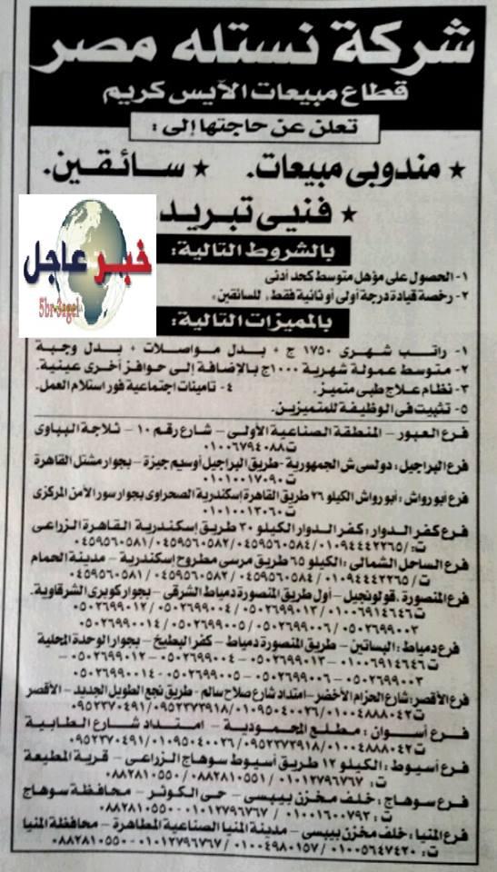 اعلان وظائف شركة نستله مصر راتب وعمولة 2700 جنيه وحوافز ومزايا اخرى بالاهرام اليوم