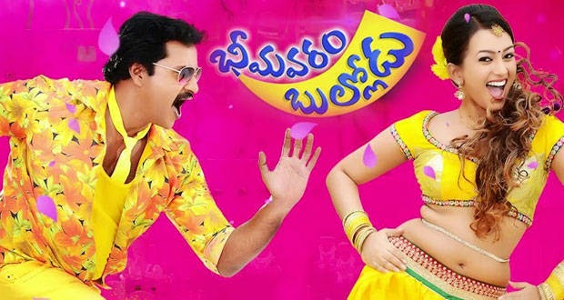 Bheemavaram Bullodu Telugu movie Songs