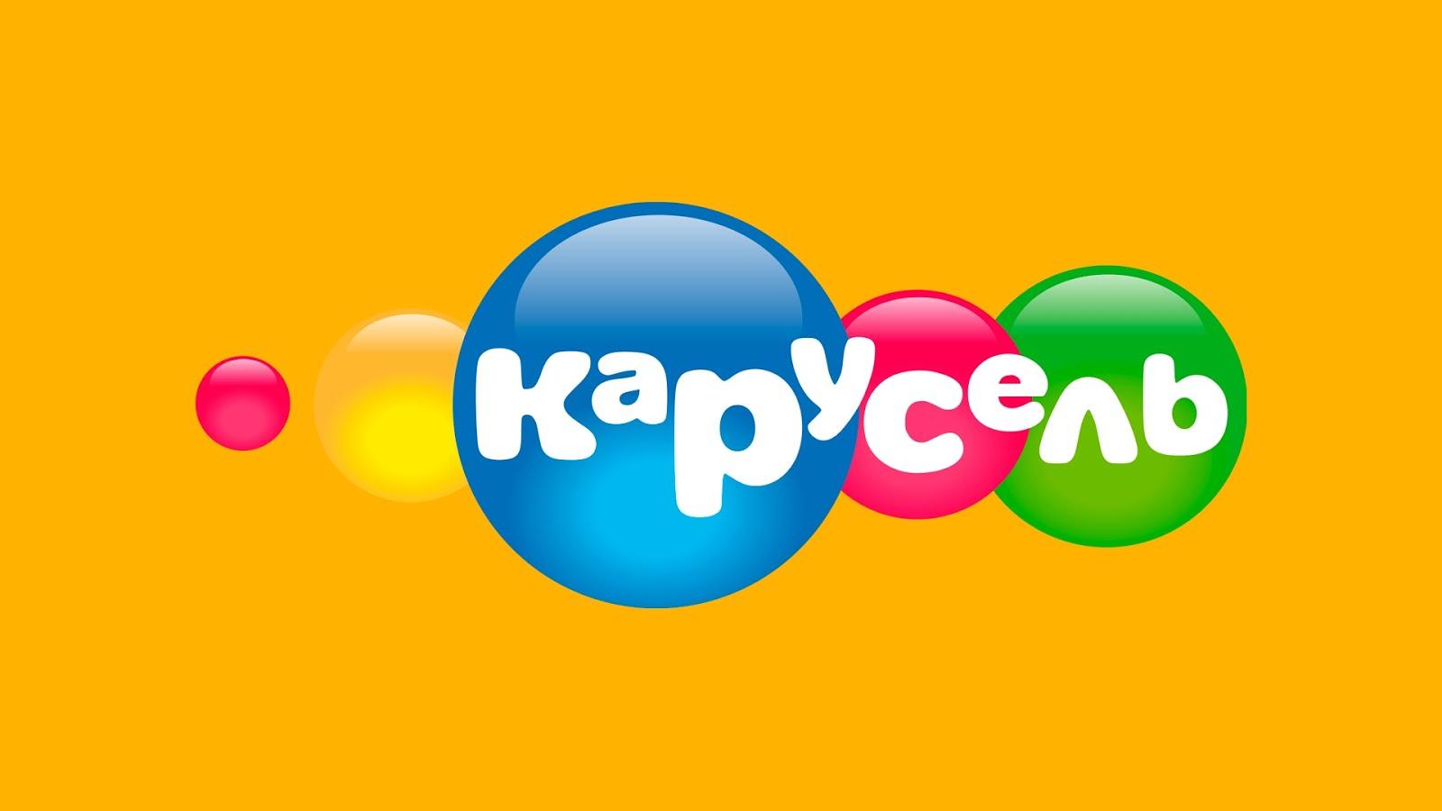 Детский канал КАРУСЕЛЬ
