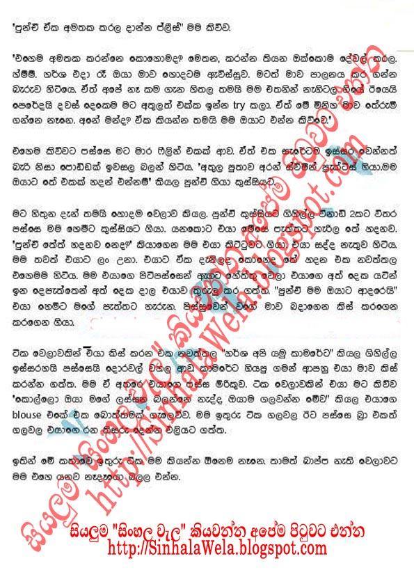 Sinhala wal katha ramani punchi thank you berty sinhala full movie
