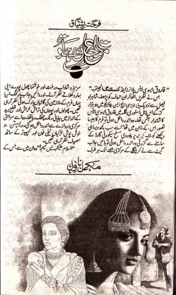 Mata e Jan hai tu pdf novel