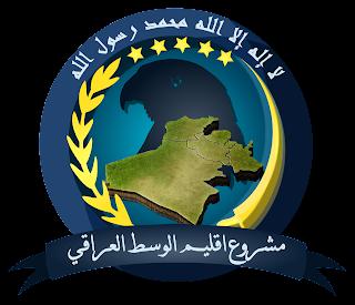انطلاقة مشروع إقليم الوسط العراقي