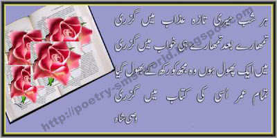 to Poetry World: Wasi Shah Poetry Ghazal Funny Sms Sad Ghazal Poetry ...