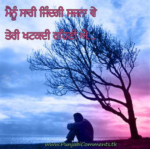 IMAGES PHOTOS WALLPAPER FOR FACEBOOK SAD MOST SAD PUNJABI QUOTES