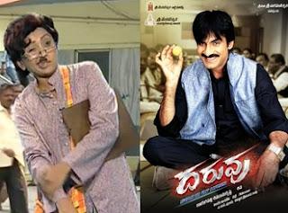 Daruvu Movie Review in Panchavatharam