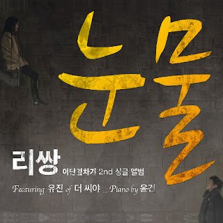 Lee Ssang 눈물 (Single Album) cover