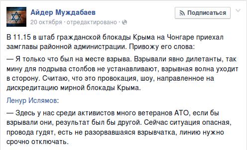 Айдер Муждабаев о подрыве опор высоковольтной линии электропередачи, подающей электричество в Крым