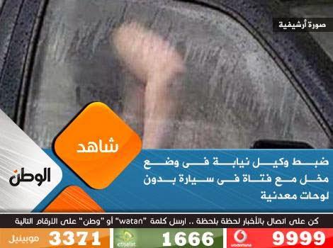 فضيحة ضبط وكيل نيابة في وضع مُخل بالآداب داخل سيارته في نزلة كوبري المنصورة