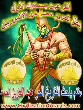 الفرعون بسماتيك الأول إبن الفرعون نخاو الأول بطل تحرير مصر من الآشوريين