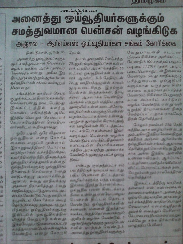 EQUAL PENSION TO ALL PENSIONERS - DEMAND IN POSTAL DEPT.