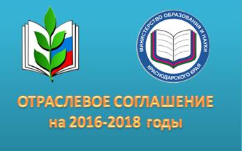 Отраслевое соглашение на 2016-2018 годы