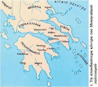 Αχαιοί, οι πρώτοι Έλληνες - Ενότητα 10 - Ο Μυκηναϊκός πολιτισμός