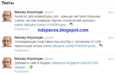 Сайт добавлен в индекс. Размещение ссылок в твиттере.
