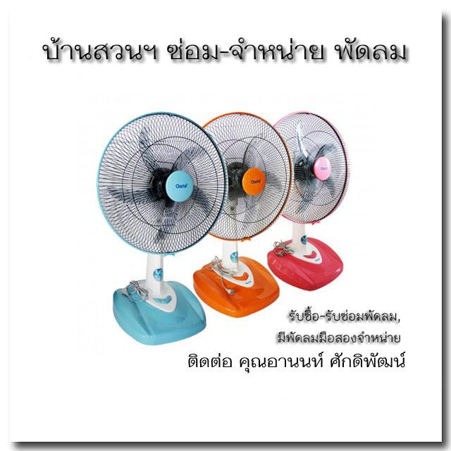 Bansuan-Fan & Motor Repair