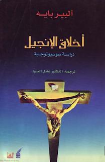 أخلاق الإنجيل دراسة سوسيولوجيه