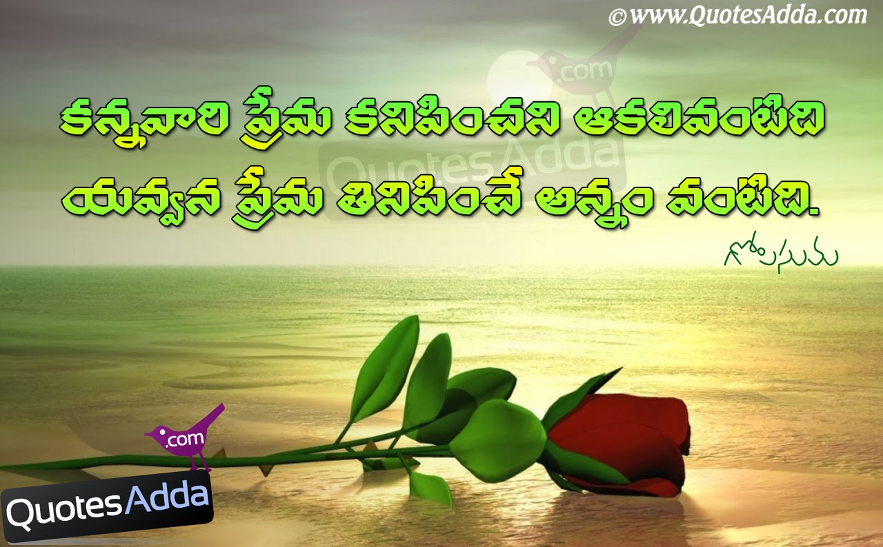 Sad Quotes About Love In Telugu : Telugu Latest Quotes about Love, Telugu New Love Quotes, Telugu ...