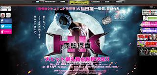 HK 変態仮面公式ウェブサイト