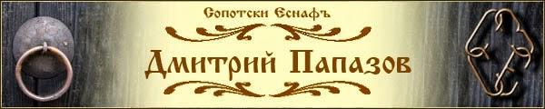 Дмитрий Папазов