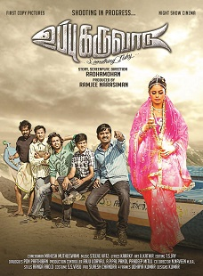 Watch Uppu Karuvaadu (2015) DVDScr Tamil Full Movie Watch Online Free Download