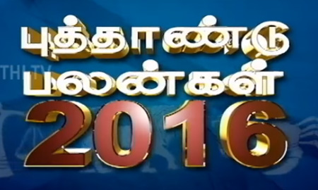 Puthandu Palangal 2016 – 01.01.2016 By Astrologer Sivalpuri Singaram – Thanthi Tv