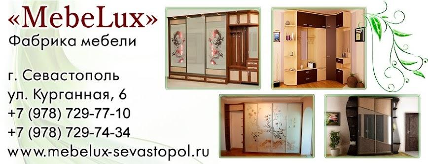Мебелюкс. Мебель Севастополь
