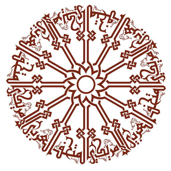 Cool Wallpapers Islamic Art Calligraphy