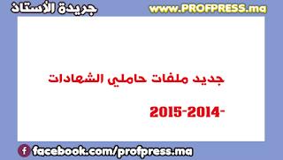 جديد ملفات حاملي الشهادات -2014-2015