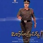 Vijayendra Varma 2004 Telugu Movie Watch Online