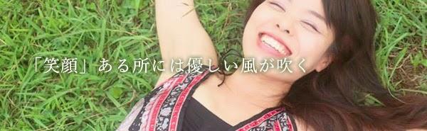 「笑顔」ある所には優しい風が吹く