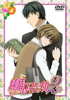 Junjou Romantica: Junjou Romantica Season 2 DVD covers