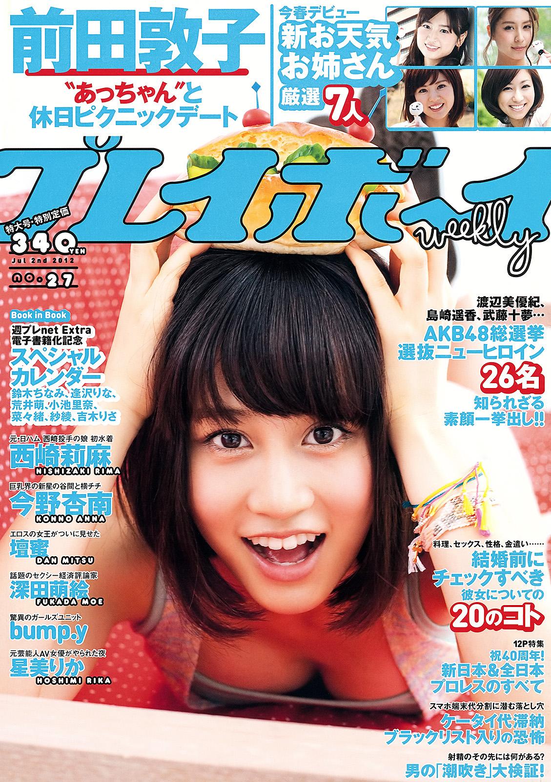 free play boyse magazine