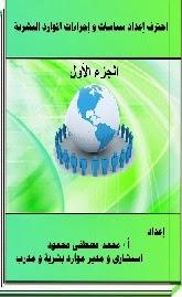 كتاب احترف إعداد سياسات و إجراءات الموارد البشرية (الجزء الأول)