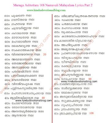 Picture of murugan Ashtothram 108 names Shatanamavali Malayalam Lyrics Part 2