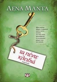 """""""Τα πέντε κλειδιά"""", της Λένας Μαντά ~ Review"""