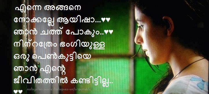 KS KIRAN RAJ: Rios Malayalam Movie Dialogues